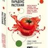 Стивен Гандри «Парадокс растений»