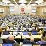 Депутаты Госдумы снизили себе штраф за прогул заседаний
