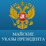 Чего можно ожидать от новых майских указов Владимира Путина?