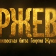 Анвар Либабов о «Ржеве»: «Я уверен, что фильм найдет своего зрителя»