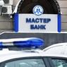 """Руководство """"Мастер-банка"""" заподозрили в преднамеренном банкротстве"""