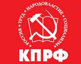 Коммунисты собрали подписи для расследования дела Сердюкова