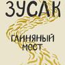 Маркус Зусак: «Глиняный мост»