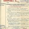 Минобороны опубликовало рассекреченные документы начала Великой Отечественной войны
