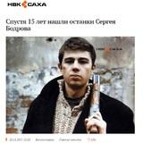 Госканал Якутии сообщили об обнаружении останков Сергея Бодрова, но это неправда