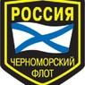 Россия потратит на усиление Черноморского флота 87 млрд руб