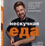 Виталий Истомин: «Нескучная еда»