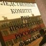 СКР: Подозреваемый в убийстве 15-летней девочки в Волгограде задержан