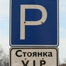 """Авиакомпания """"Сибирь"""" изменила маршрут из-за двух VIP-пассажиров"""