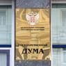 На выборах в Госдуму лидирует «Единая Россия»