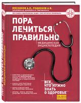 Александр Мясников. «Как лечиться правильно: книга-перезагрузка»