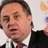 Мутко: Россия создает напряжение в футбольной среде