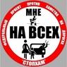"""""""Стопхам"""" игнорировал решение суда о ликвидации"""