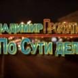 Что творится с «Адмиралом Кузнецовым»? По Сути дела (ВИДЕО)