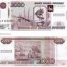 Центробанк сообщил, какие символы россияне хотят видеть на новых купюрах
