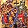 Великая суббота: сошествие в ад и спасение человеков