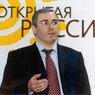 В офисе «Открытой России» Ходорковского проходят обыски