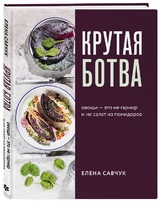 Елена Савчук: «Крутая ботва. Овощи — это не гарнир... и не салат из помидоров»
