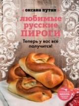 «Любимые русские пироги»