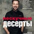 Виталий Истомин: «Нескучные десерты»