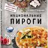 Алёна Спирина: «Национальные пироги»