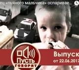 """Продюсер Максим Фадеев возмущен программой """"Пусть говорят"""" о """"пьяном"""" мальчике"""