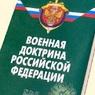 Россия до конца года примет уточненную военную доктрину