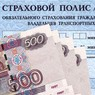Союз автостраховщиков обещает стабилизацию цен на ОСАГО