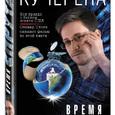 Адвокат Эдварда Сноудена погружает читателя в атмосферу тайн