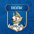 Символом российского мундиаля стал Волк
