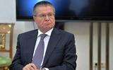 На имущество экс-министра Алексея Улюкаева наложен арест - СМИ