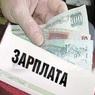 За месяц задолженность по зарплатам в РФ увеличилась на 22,8%