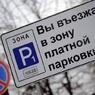 В День России в Москве можно парковаться бесплатно