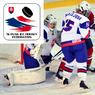 Скандал в словацкой хоккейной семье