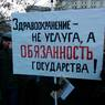 В Москве проходит акция против реформы здравоохранения и медицины