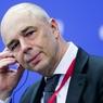 Антон Силуанов прокомментировал падение рубля