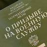 Правительство отклонило пятилетний запрет на выезд из России уклонистам от армии