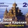 В Карелии для туристов  выпустили  карту гостя