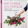 Катерина Андрюкова: «Цветочная мастерская. Первая книга начинающего флориста»