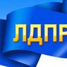 ЛДПР отрицает свой призыв к разделению Западной Украины