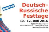 В Берлине стартовал германо-российский фестиваль