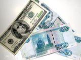 ЦБ повысил курс рубля к евро и доллару