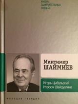 Минтимер Шаймиев - в «Жизни замечательных людей»
