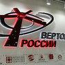 Страны БРИКС хотят совместно с Россией производить вертолеты