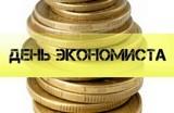 В России появится новый профессиональный праздник - День экономиста