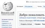 """""""Ни о каких запретах речь не идёт"""": Песков пояснил слова Путина о """"Википедии"""""""