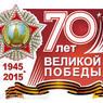 Союзное государство масштабно отметит 70-летие Победы