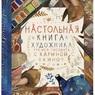 «Настольная книга художника. Учимся рисовать с Кариной Кино»