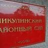 В здание Никулинского суда в Москве неизвестный бросил бутылку с зажигательной смесью