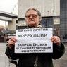 В Ростове прошёл несогласованный антикоррупционный митинг (ФОТО)